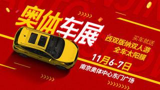 2021第113届麦车网(南京)奥体车展