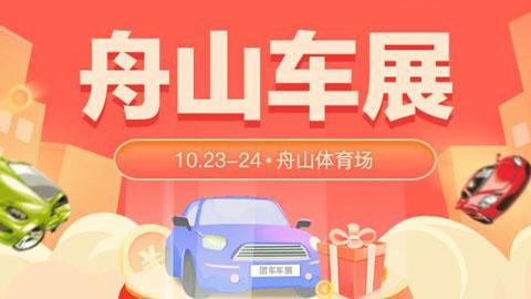 2021第十三届舟山惠民团车节
