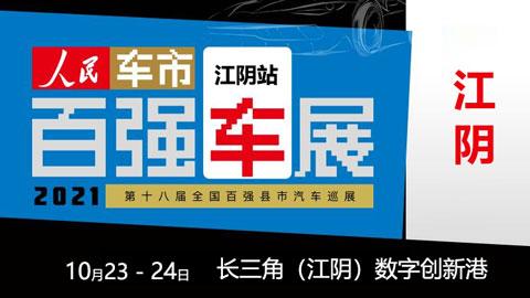 2021第十八届全国百强县汽车巡展江阴站