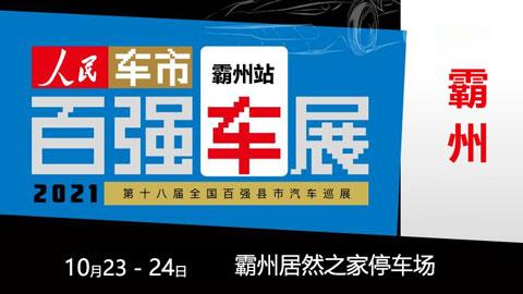2021第十八届全国百强县汽车巡展霸州站