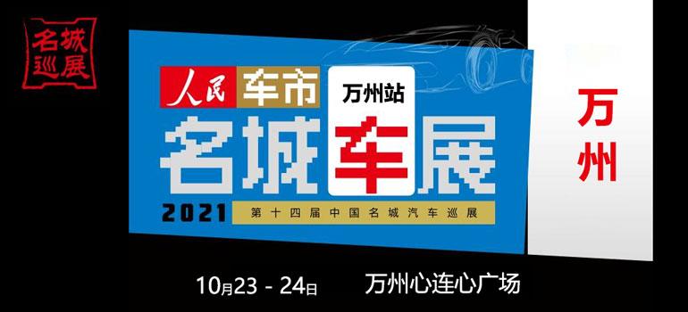 2021第十四届中国名城汽车巡展万州站