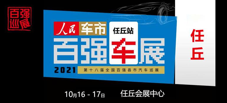 2021第十八届全国百强县汽车巡展任丘站
