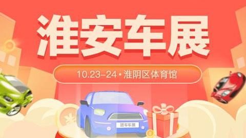 2021淮安第十届惠民团车节