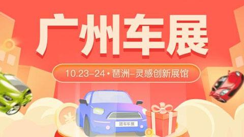 2021第三十二屆廣州惠民團車節
