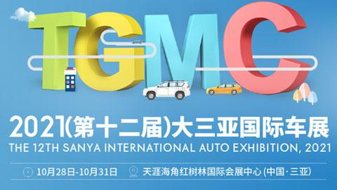 2021第十二届大三亚国际车展