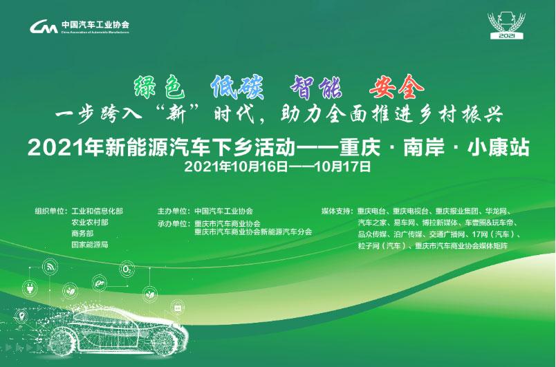 重庆新能源汽车下乡