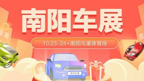 2021南阳秋季惠民团车节