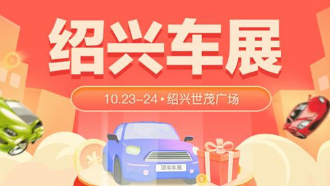 2021第二十五届绍兴惠民团车节