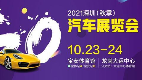 2021深圳(秋季)汽車展覽會