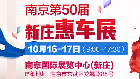 2021南京第50届新庄惠车展