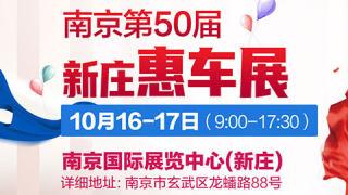 2021南京第50屆新莊惠車展