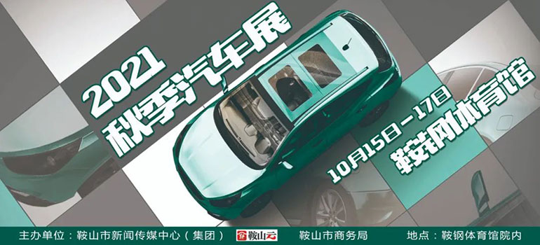2021鞍山秋季汽车展