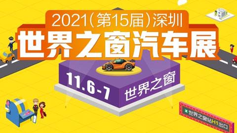 2021(第15屆)深圳世界之窗汽車展