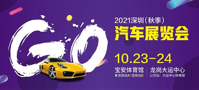 2021深圳(秋季)汽车展览会