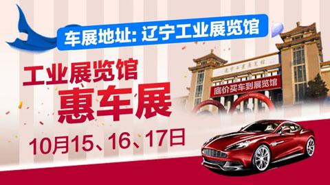 2021遼寧工業展覽館惠車展(10月展)