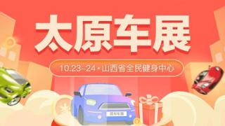 2021太原秋季汽車博覽會暨第四十屆惠民團車節