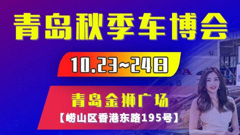 2021青岛秋季车博会
