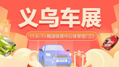 2021义乌第二十八届惠民团车节