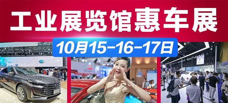 2021辽宁工业展览馆惠车展(10月展)