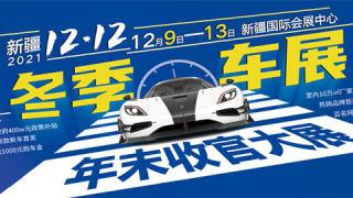 2021新疆(第十三屆)12·12冬季車展