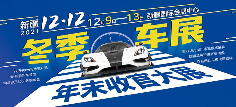 2021新疆(第十三届)12·12冬季车展
