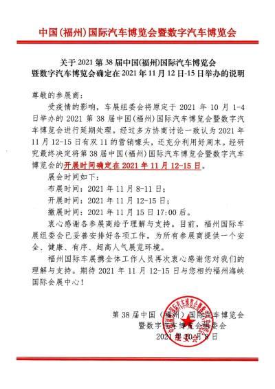 關于2021第38屆中國(福州)國際汽車博覽會暨數字汽車博覽會確定在2021年11月12日-15日舉辦的說明