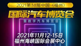 2021第38屆中國(福州)國際汽車博覽會暨數字汽車博覽會