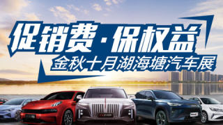 2021湖海塘秋季惠民车展