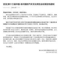 官宣 第十三届中国·泉州国际汽车文化博览会延期定档通知