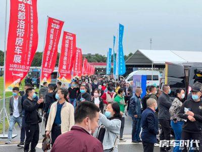 2021第四屆成都(洛帶)房車旅游文化博覽會盛大開幕