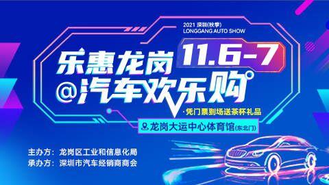 2021深圳秋季龍崗車展-樂惠龍崗汽車歡樂購