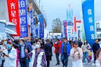 第22屆中國(北京)國際房車露營展覽會在京盛大開幕