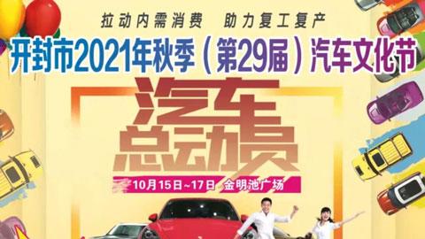 2021第29屆開封秋季汽車文化節