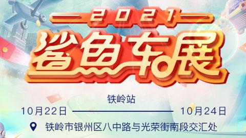 2021易车鲨鱼车展铁岭站(10月展)