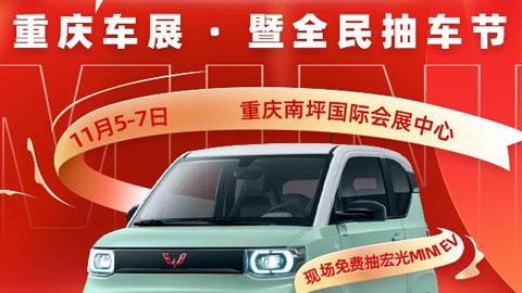 2021重庆第四十七届惠民团车节