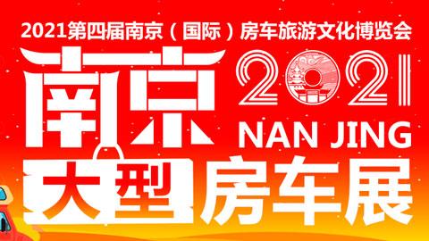 2021第四届南京房车旅游文化博览会
