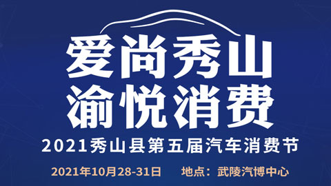 2021秀山县第五届汽车消费节