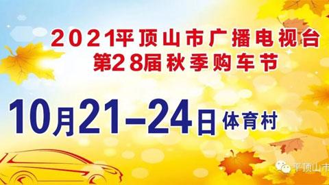 2021平顶山市广播电视台第28届秋季购车节