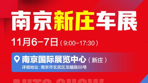 2021南京第51届新庄车展