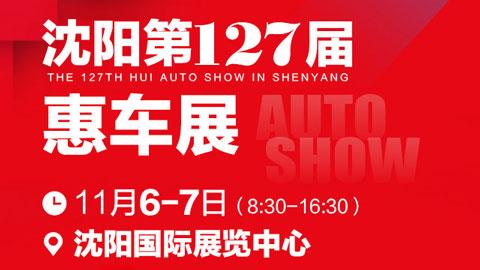 2021沈阳第127届惠车展