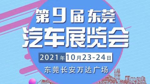 2021第9届东莞汽车展览会