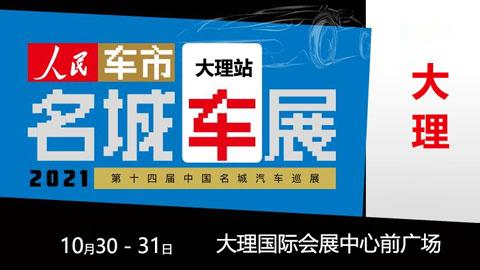 2021第十四届中国名城汽车巡展大理站
