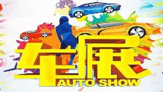 2020汉中市第二届O2O国际汽车博览会